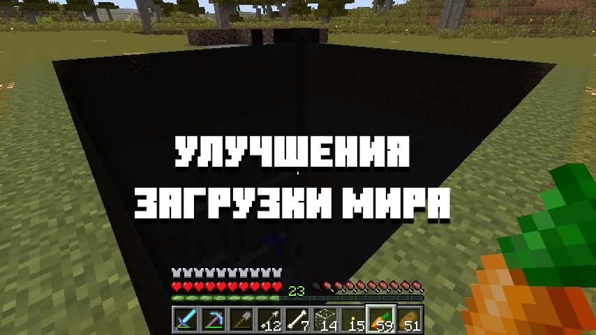 Особенности Minecraft 1.14.4