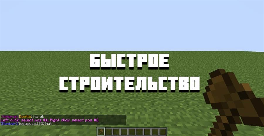 Особенности мода WorldEdit на Minecraft