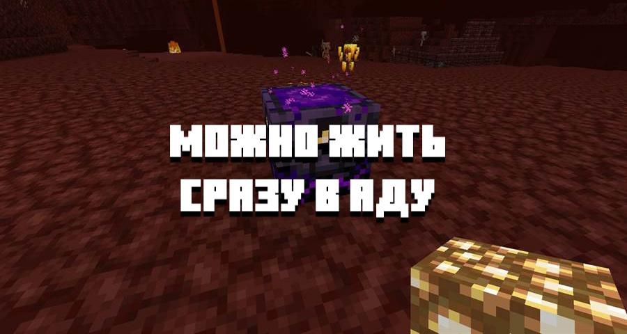 Скачать мод на спавн в Нижнем Мире на Minecraft PE