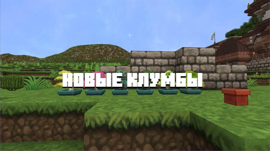 Мод Easy Bonsai на Minecraft PE