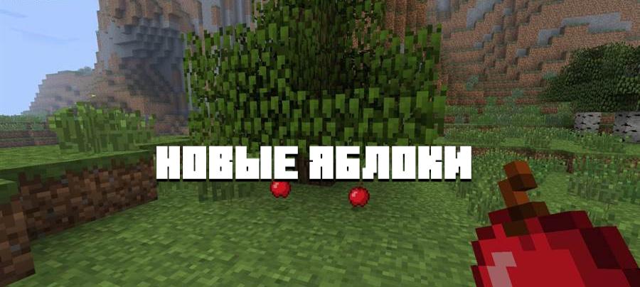 Мод на яблоко на Minecraft PE
