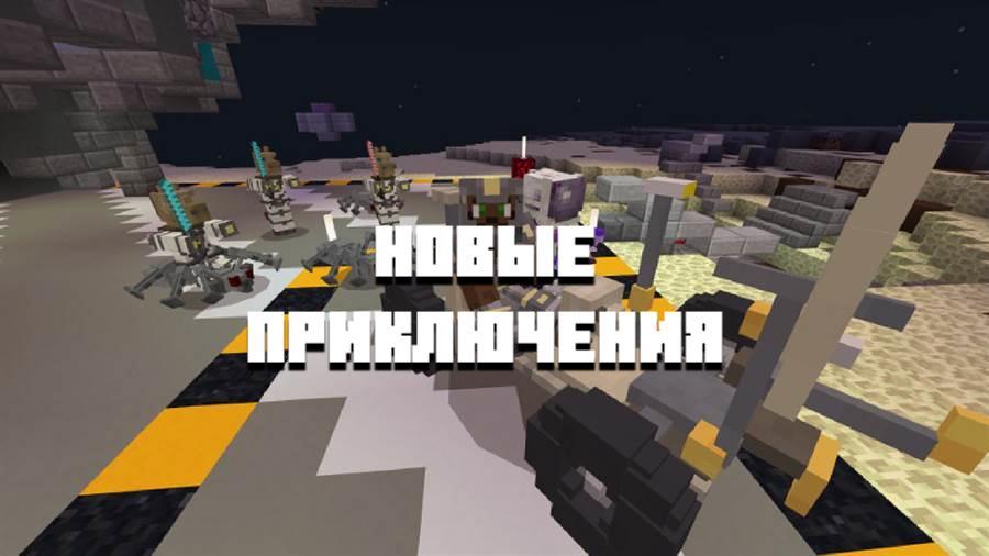 Карта выживание в космосе на Minecraft