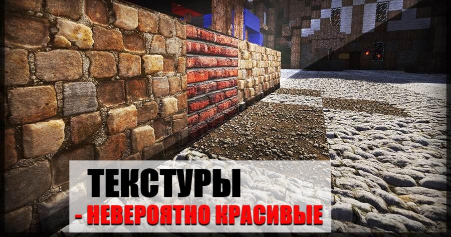 Текстур пак с RTX на Minecraft