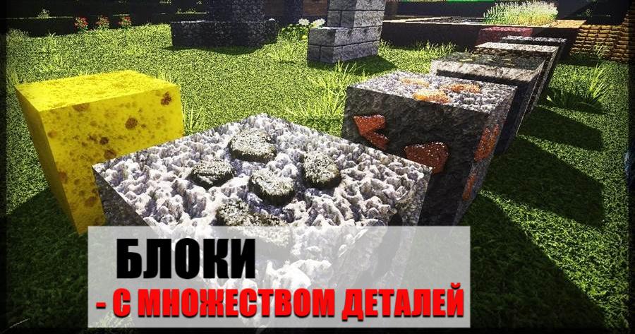 Набор текстур с RTX на Minecraft