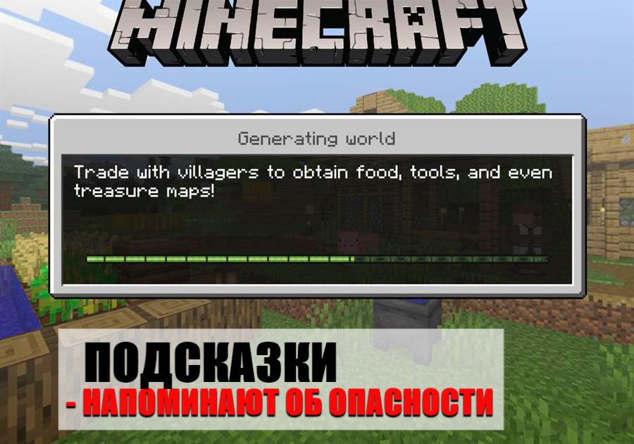 Подсказки о коронавирусе на Minecraft PE