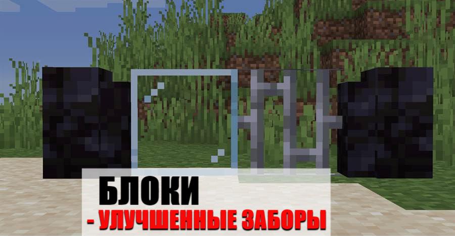 Блоки Minecraft PE 1.16.20.54
