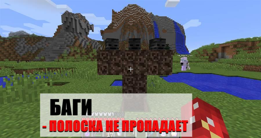 Баги Майнкрафт 1.16.100.54