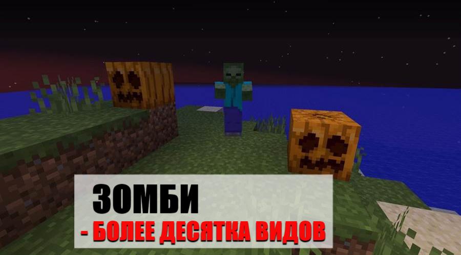 Выживание ночью на Minecraft