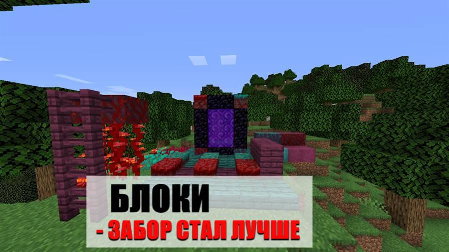Блоки Майнкрафт 1.16.100.53