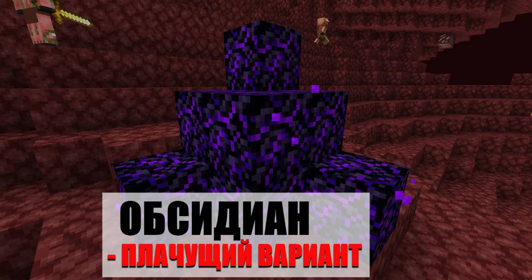 Порталы и обсидиан в Майнкрафт 1.16