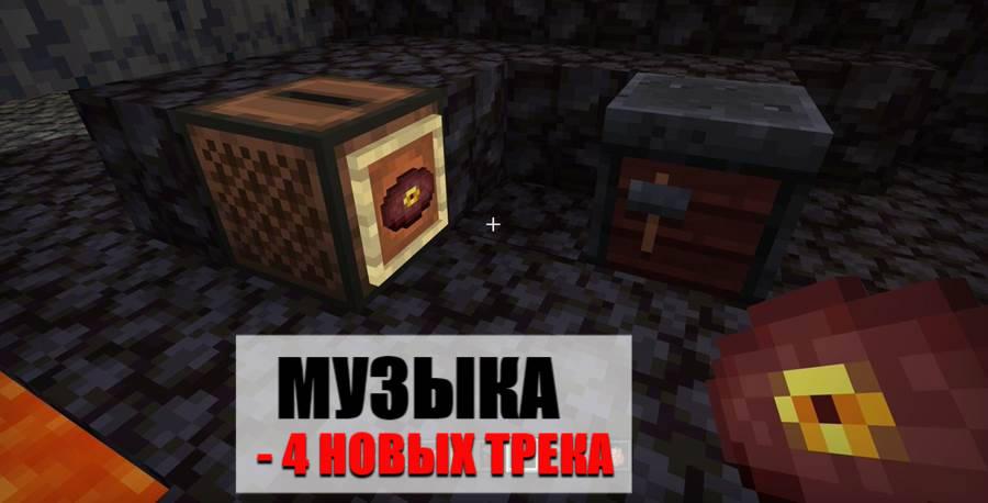 Музыка Майнкрафт 1.16.100.56