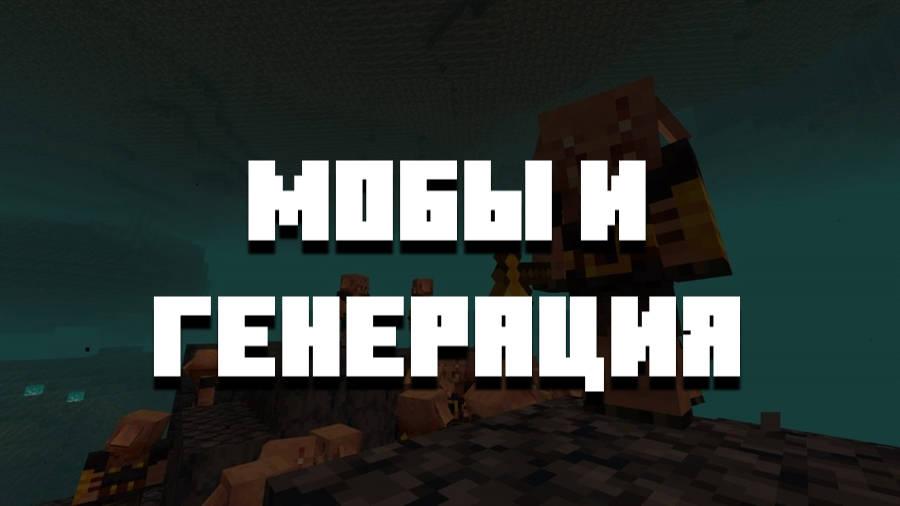 Особенности Minecraft PE 1.16