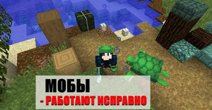 Мобы Майнкрафт 1.16.40