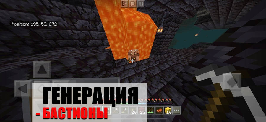 Бастионы Майнкрафт 1.16.100.59