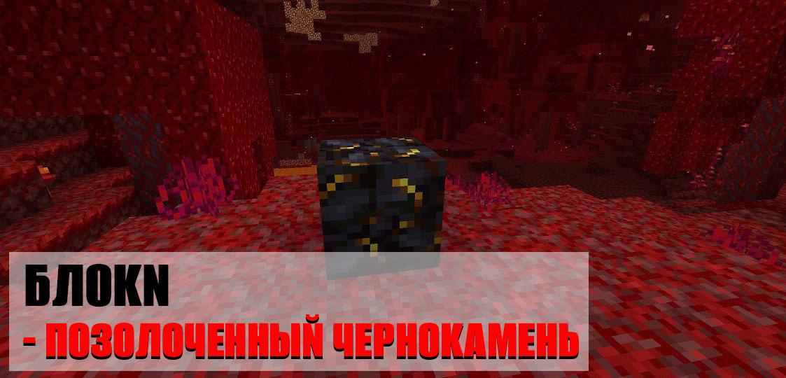 Позолоченный чернокамень в Minecraft PE 1.16.100.60