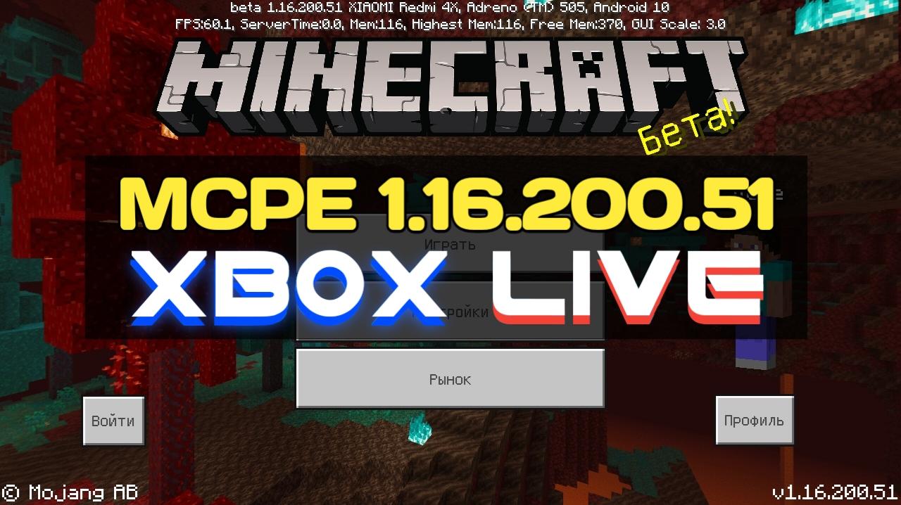Скачать Minecraft PE 1.16.200.51