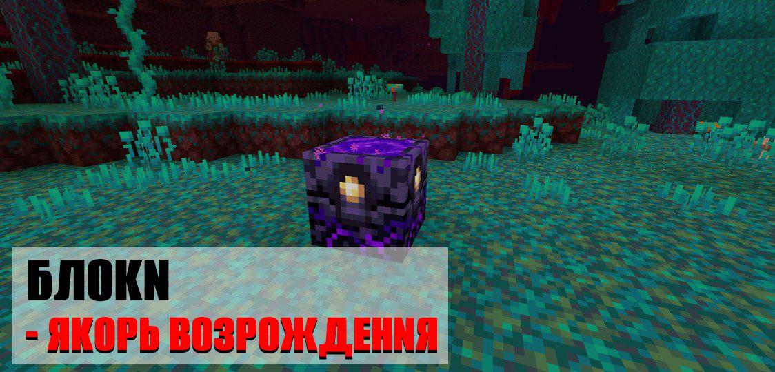 Якорь возрождения в Minecraft PE 1.16.200.52