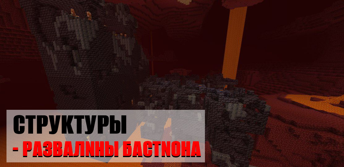 Развалины бастиона в Майнкрафт 1.16.200.51