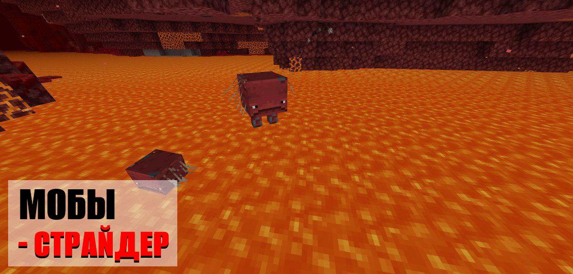 Страйдер в Minecraft PE 1.16.200.51