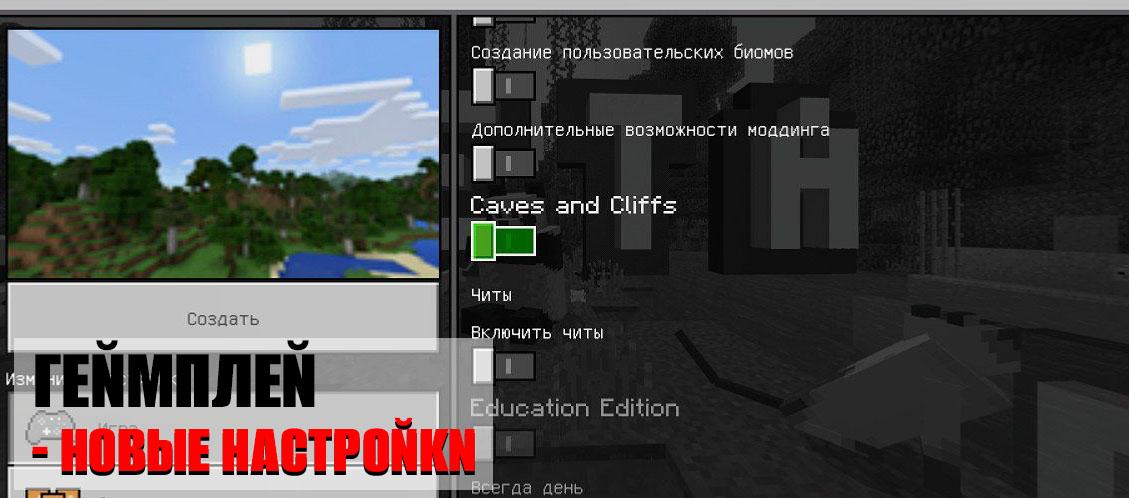 Новые настройки в Майнкрафт 1.16.200.52