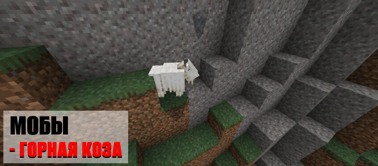 Горная коза в Minecraft PE 1.16.200.52