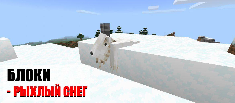 Рыхлый снег в Minecraft PE 1.16.200.52