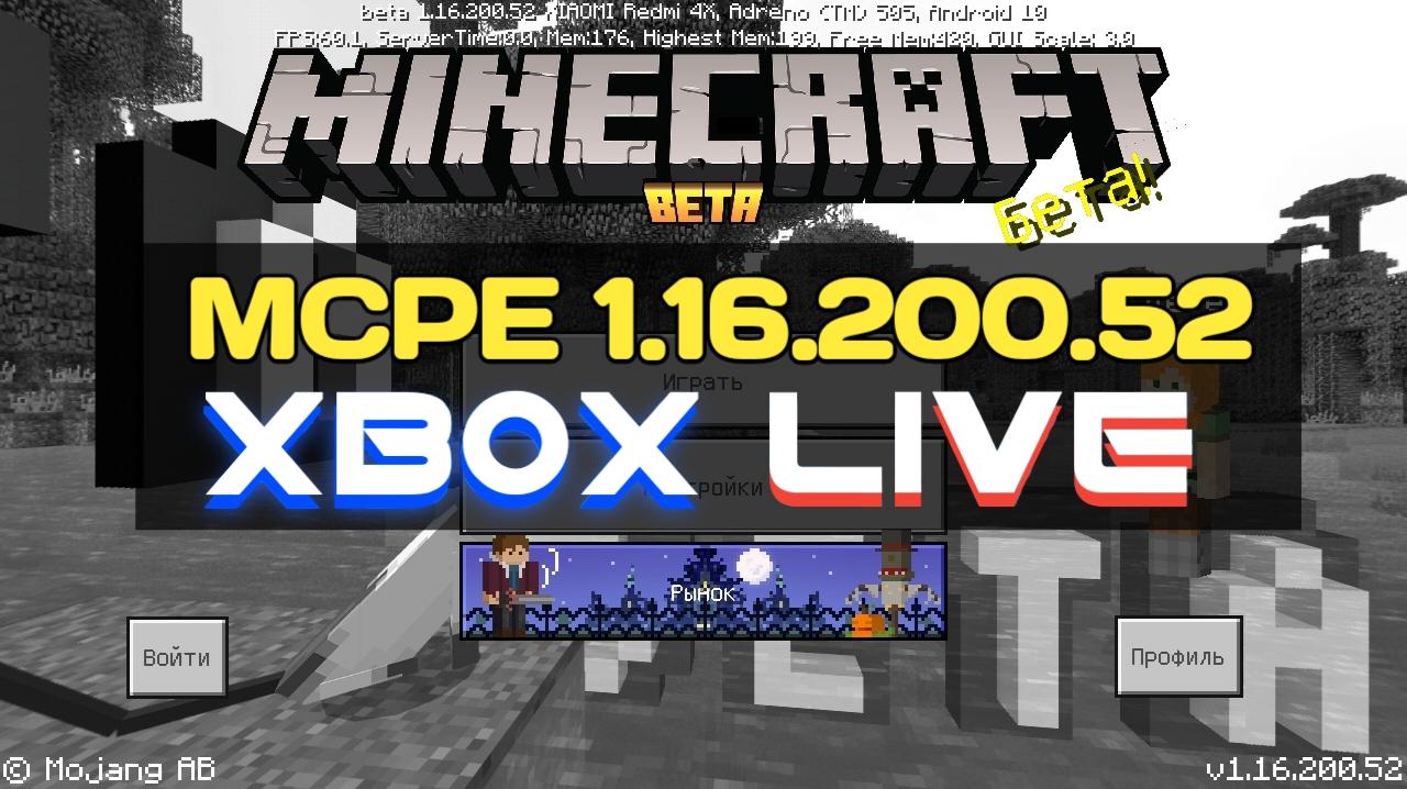 Скачать Minecraft PE 1.16.200.52