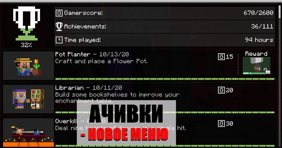 Ачивки Minecraft PE 1.16.100