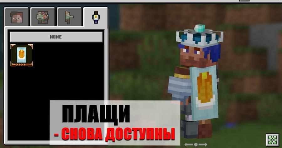 Плащи в Minecraft PE 1.16.210.50