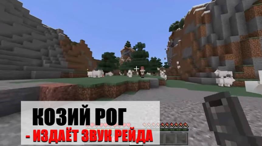 Козий рог в Minecraft PE 1.16.210.50