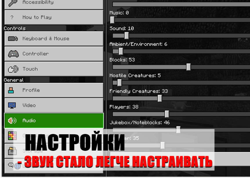 Настройки Minecraft PE 1.16.200.57