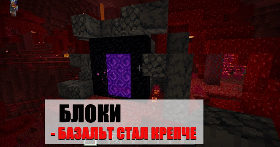 Блоки Minecraft PE 1.16.100