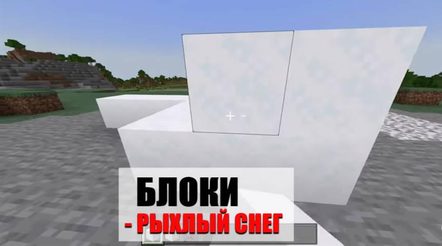 Рыхлый снег в Minecraft PE 1.16.210.50