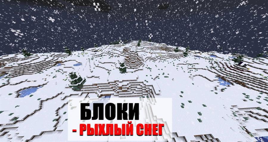 Блоки в Minecraft PE 1.16.210.55