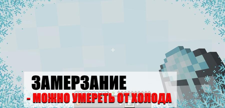 Замерзание в Minecraft PE 1.16.210.55