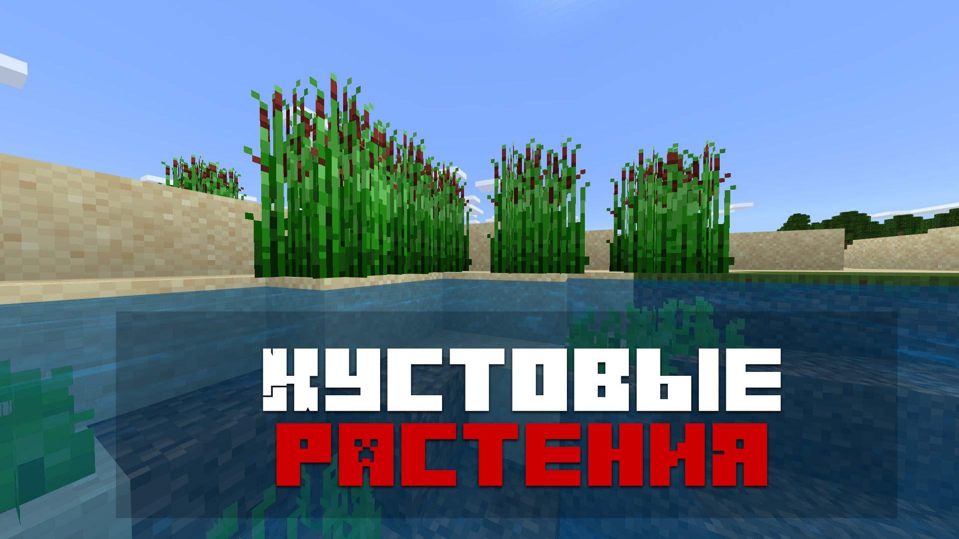 Мод флора на Minecraft PE