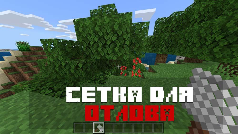 Мод отлов животных на Minecraft PE