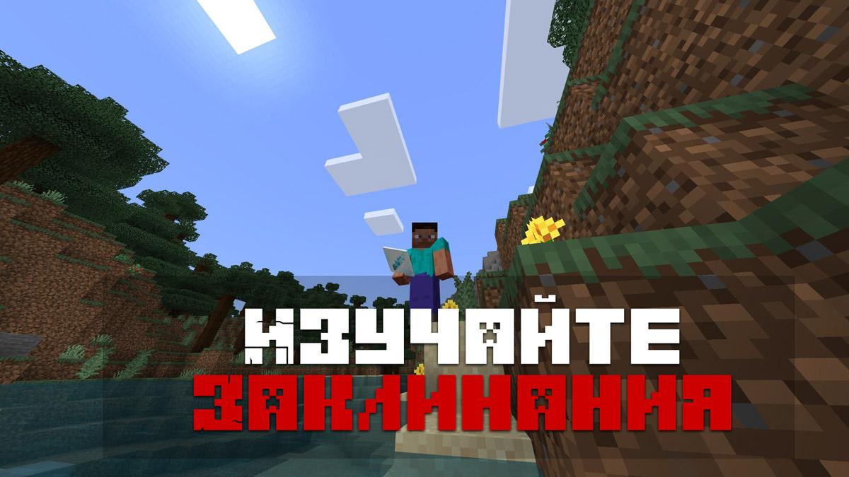 Мод волшебство на Minecraft PE