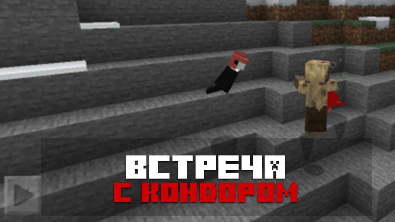Мод Андский кондор на Minecraft PE