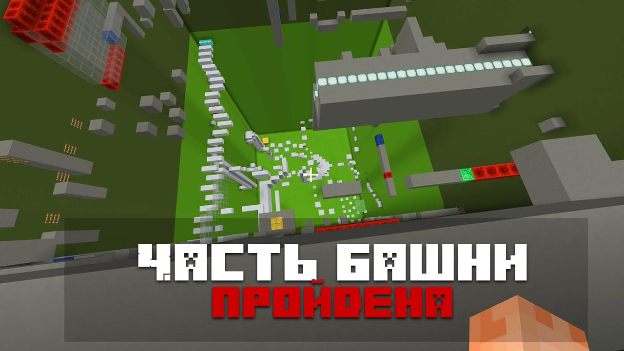 Карта башня Пандоры на Minecraft PE