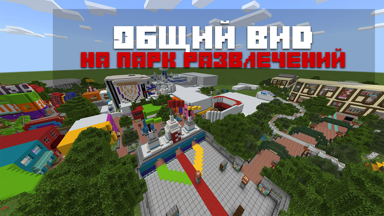 Карта парк развлечений Blazer Land на Minecraft PE