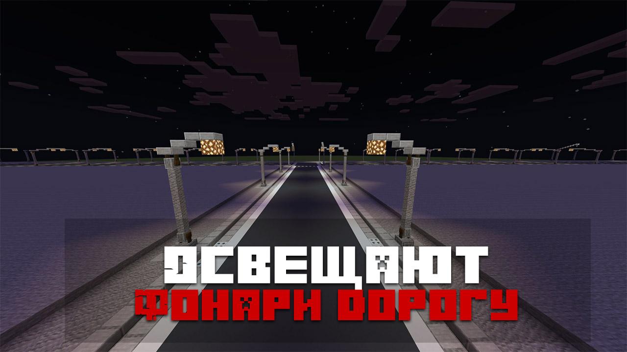 Карта шаблон майнкрафт сити на Minecraft PE