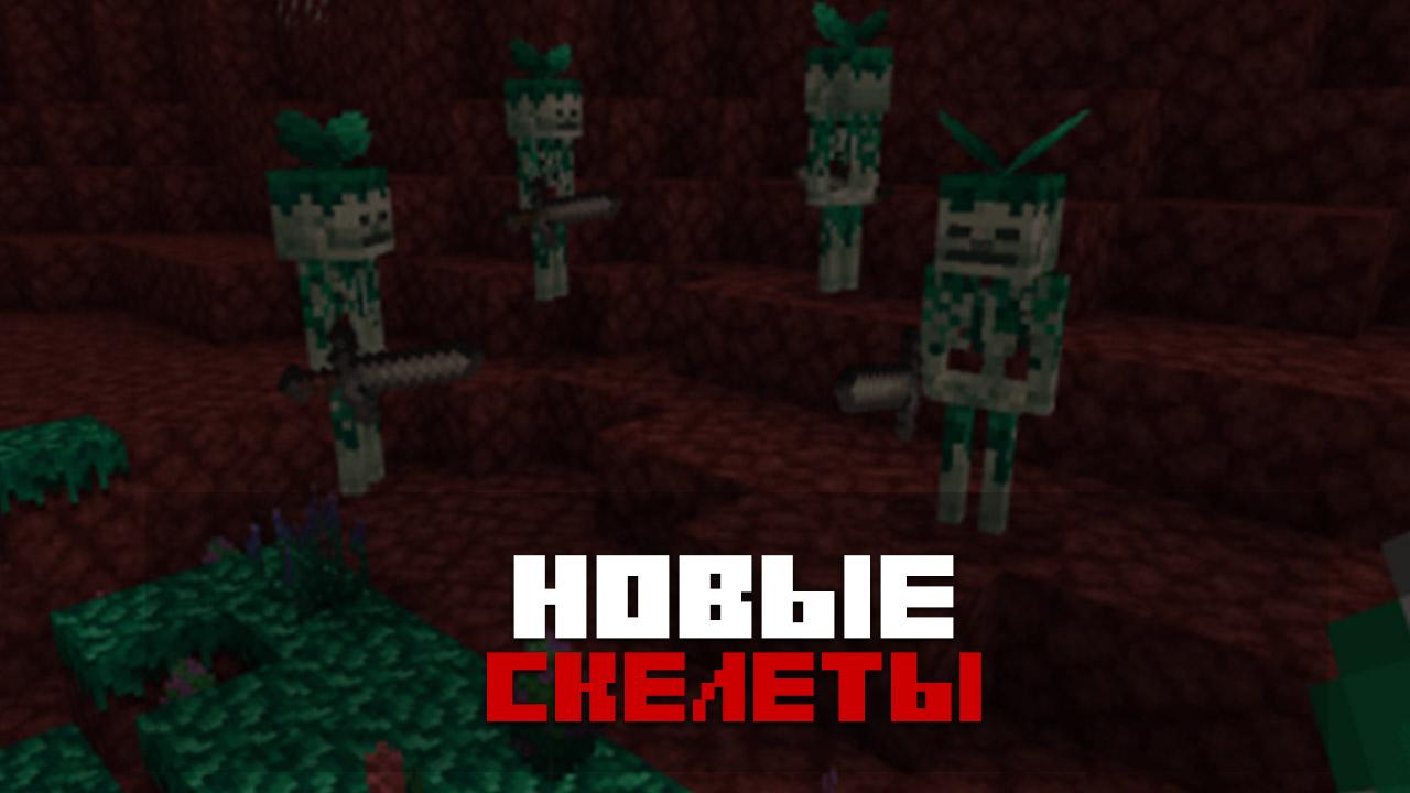 Мод джунгли скелетов в Нижнем мире на Minecraft PE