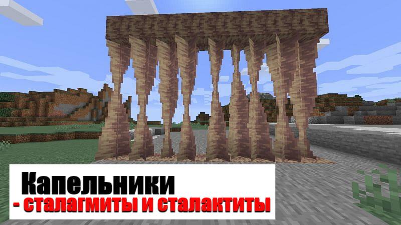 Капельники в Майнкрафт 1.16.210.57