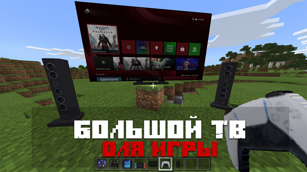 Мод игровые приставки на Minecraft PE