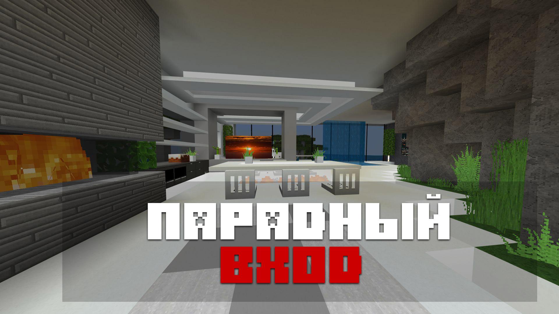Карта особняк на острове с секретным бункером на Minecraft PE