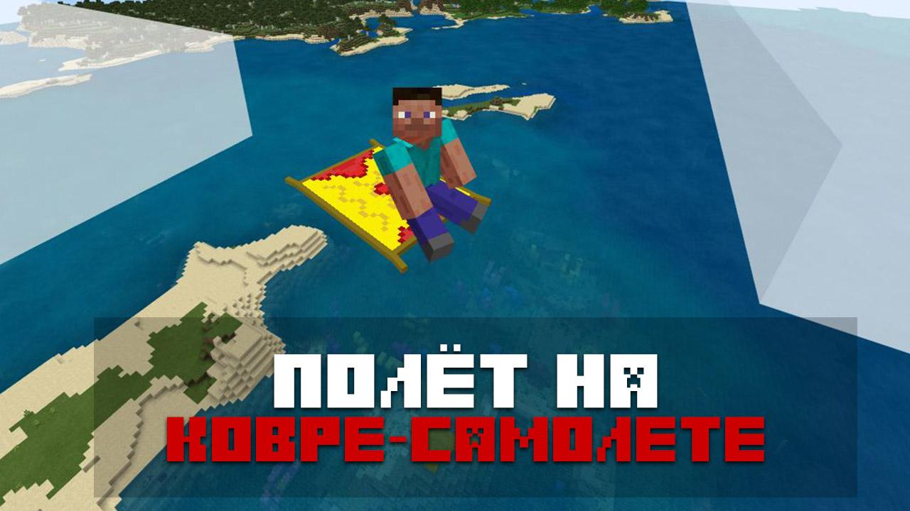 Мод ковер-самолет на Minecraft PE