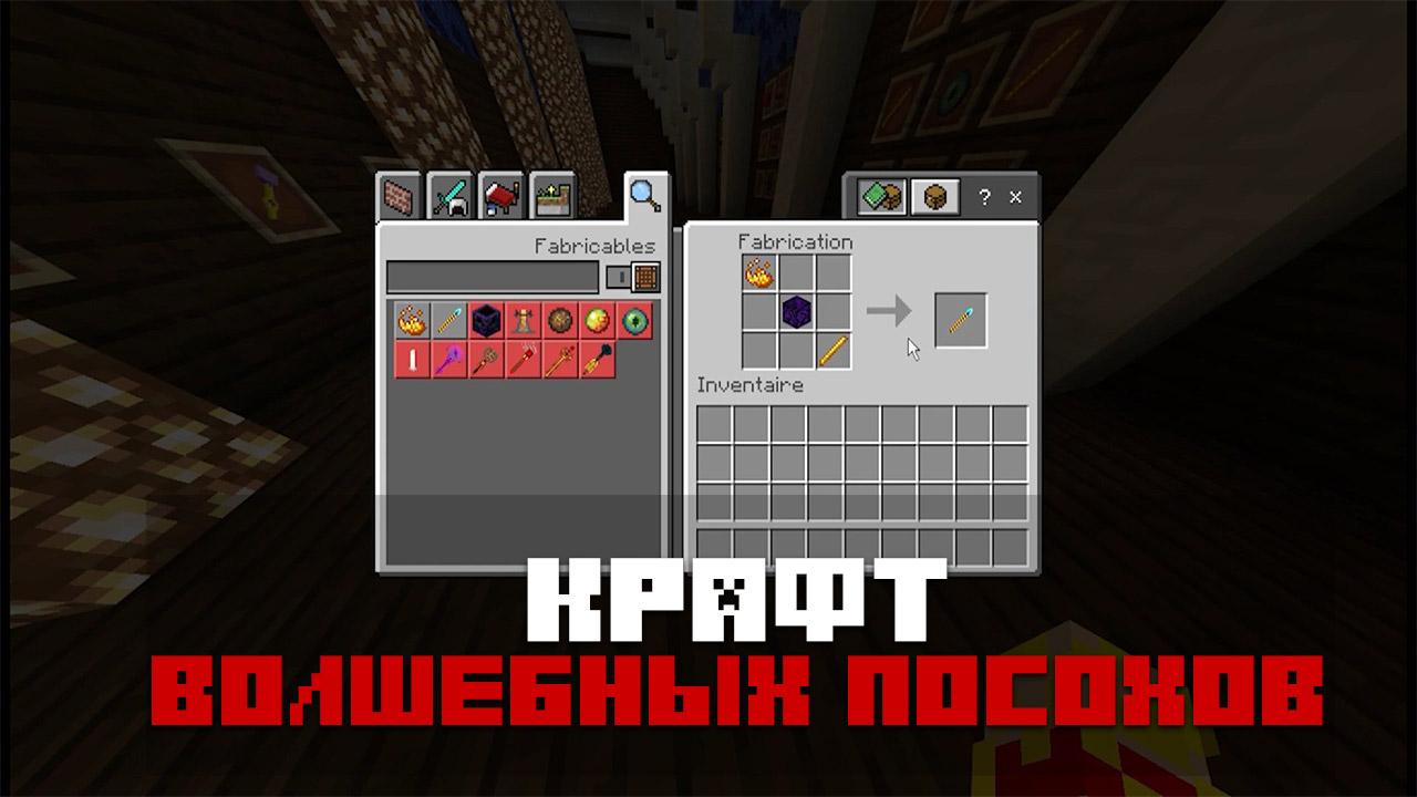 Мод магические инструменты и оружие на Minecraft PE