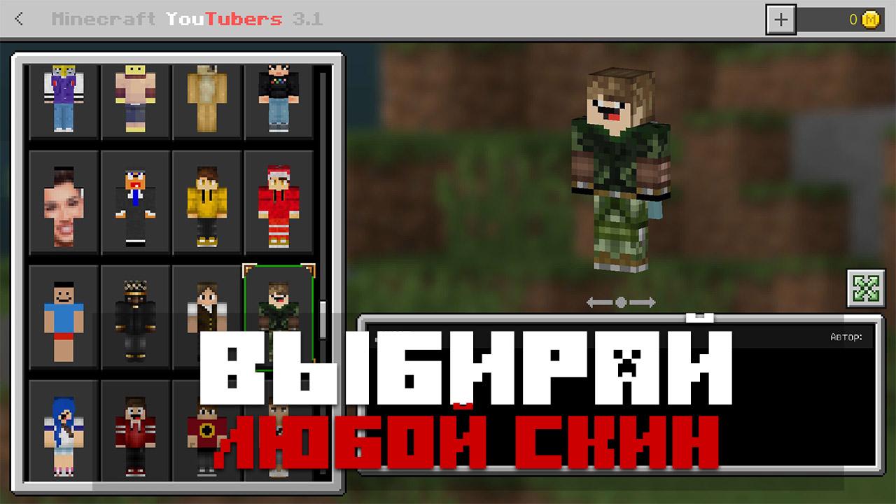 Скины майнкрафт ютуберы на Minecraft PE