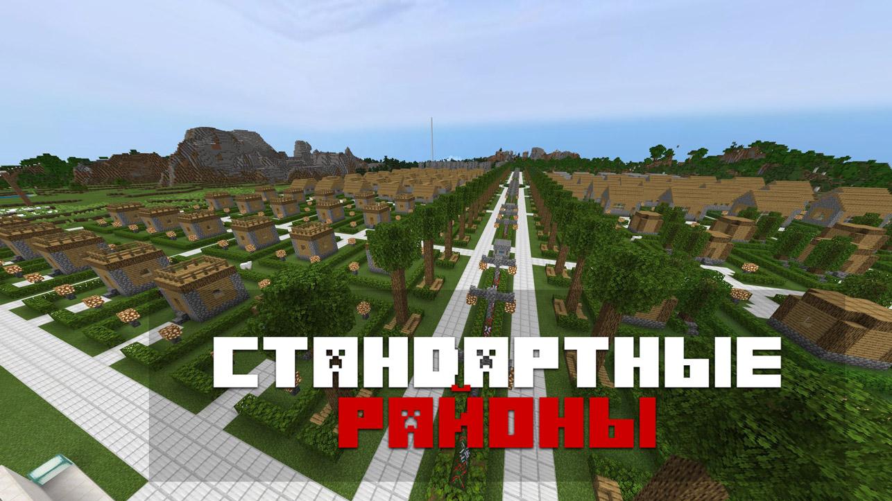 Карта сити оф мелвил на Minecraft PE